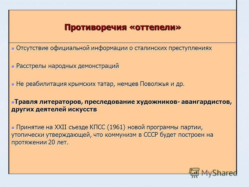 Противоречия «оттепели» Отсутствие официальной информации о сталинских преступлениях Отсутствие официальной информации о сталинских преступлениях Расстрелы народных демонстраций Расстрелы народных демонстраций Не реабилитация крымских татар, немцев П