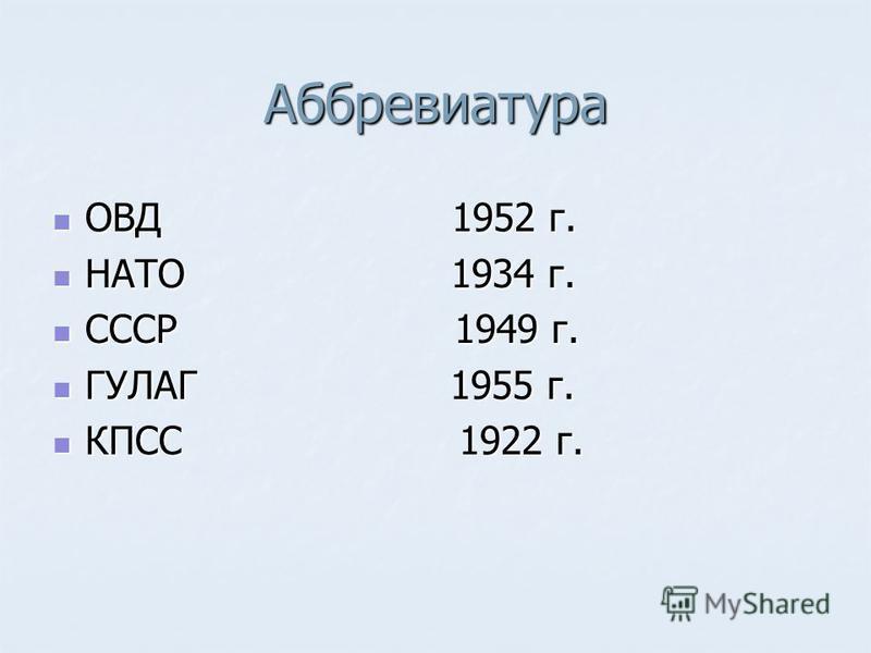 Аббревиатура ОВД 1952 г. ОВД 1952 г. НАТО 1934 г. НАТО 1934 г. СССР 1949 г. СССР 1949 г. ГУЛАГ 1955 г. ГУЛАГ 1955 г. КПСС 1922 г. КПСС 1922 г.