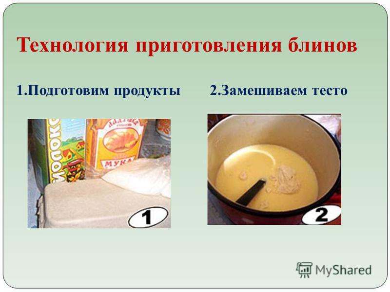 Технология приготовления блинов 1. Подготовим продукты 2. Замешиваем тесто