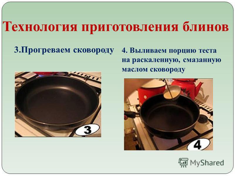Технология приготовления блинов 3. Прогреваем сковороду 4. Выливаем порцию теста на раскаленную, смазанную маслом сковороду
