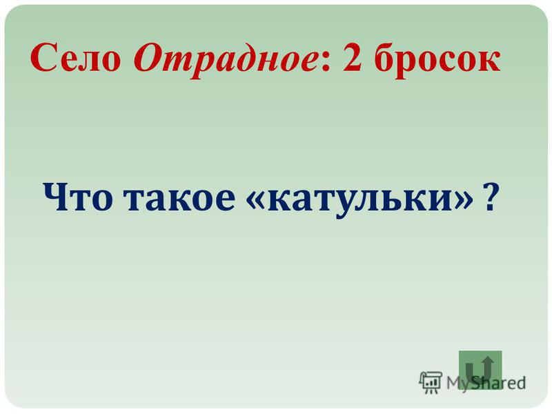Село Отрадное: 2 бросок Что такое « катульки » ?