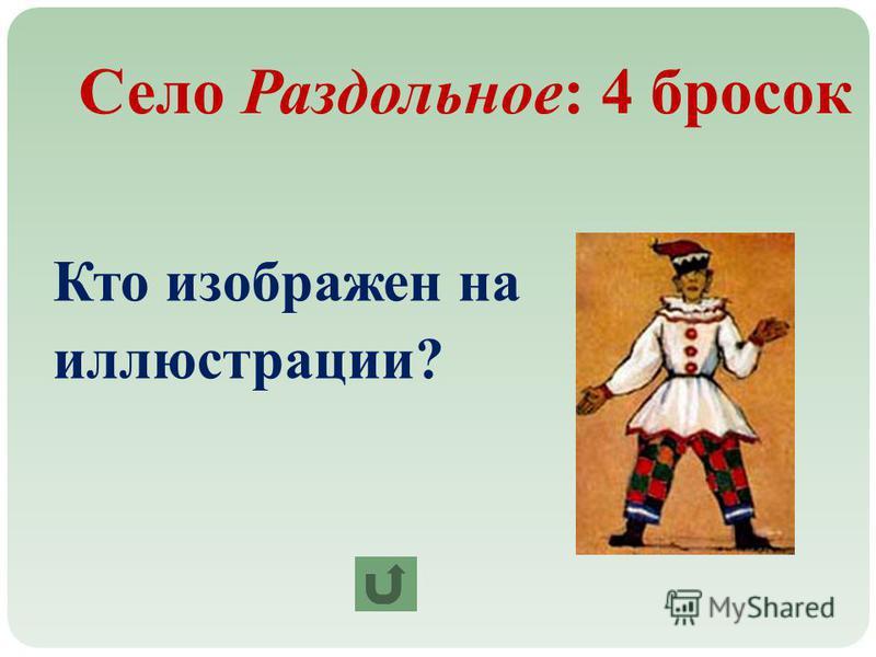 Село Раздольное: 4 бросок Кто изображен на иллюстрации?