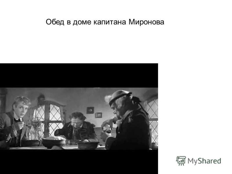 Обед в доме капитана Миронова