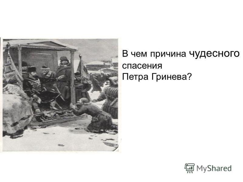 В чем причина чудесного спасения Петра Гринева?