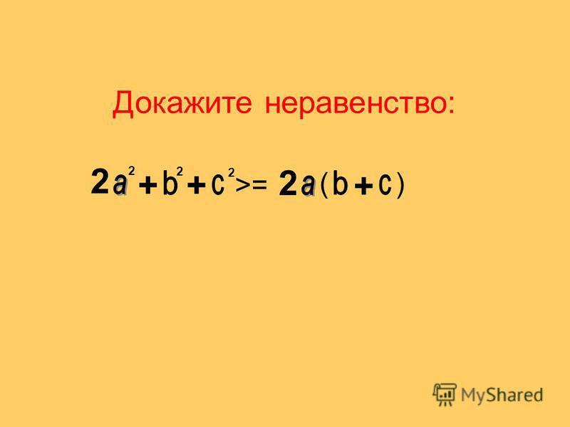 Докажите неравенство: 2 + + 2 2 2 >= 2 ( + )