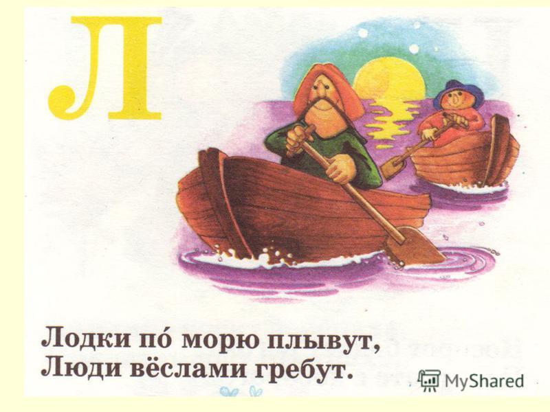 В шалаше – букве Л Мышка будет спать в метель «Л» шалаш, что скроен ладно. Летом там в жару прохладно. А в шалаш, как раз для нас, Есть на «Л» похожий лаз.