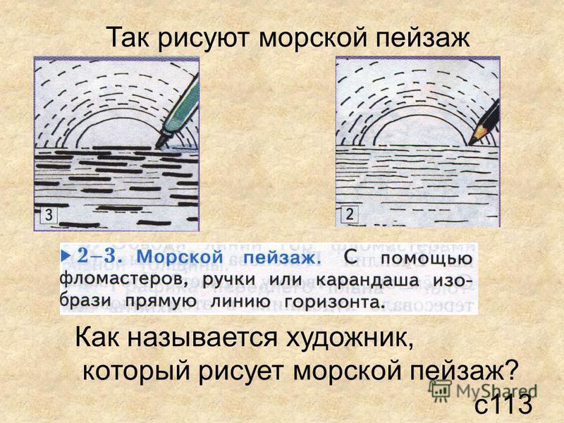 Так рисуют морской пейзаж Как называется художник, который рисует морской пейзаж? с 113