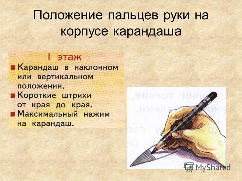 Положение пальцев руки на корпусе карандаша