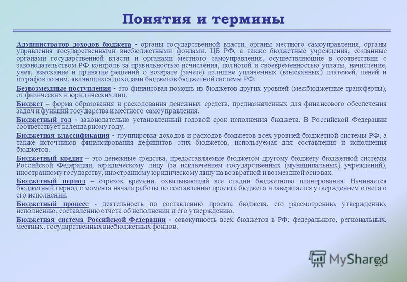 21 Понятия и термины Администратор доходов бюджета - органы государственной власти, органы местного самоуправления, органы управления государственными внебюджетными фондами, ЦБ РФ, а также бюджетные учреждения, созданные органами государственной влас