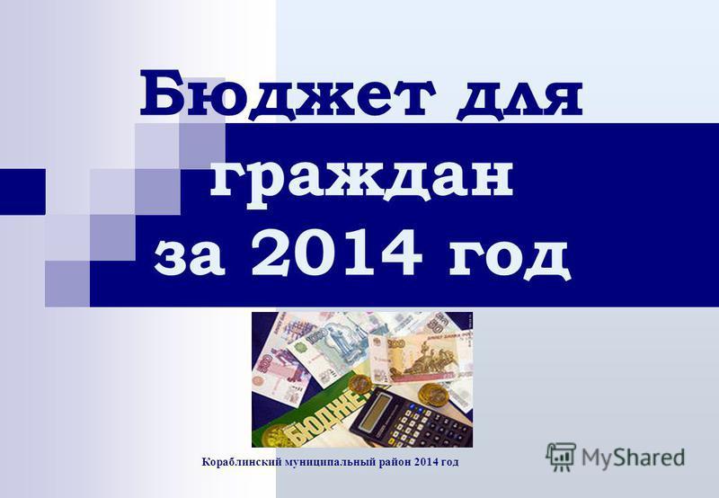 Кораблинский муниципальный район 2014 год Бюджет для граждан за 2014 год