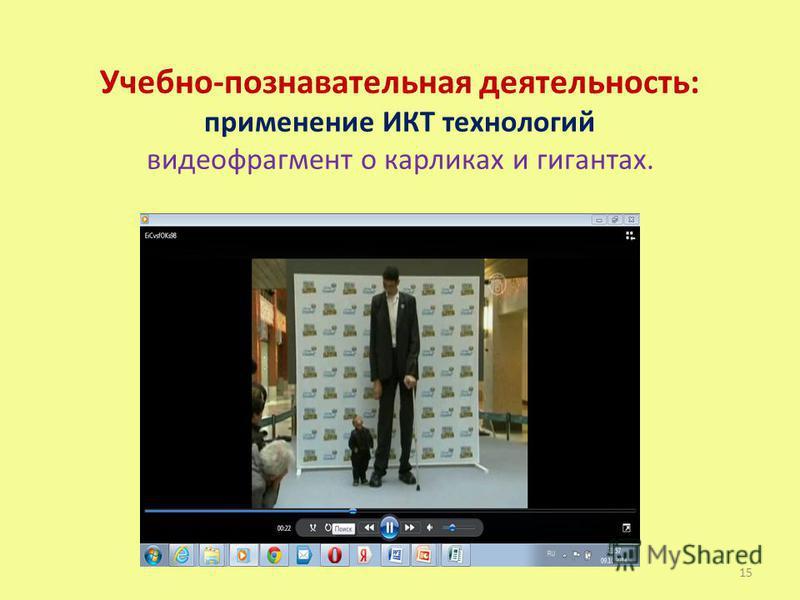 Учебно-познавательная деятельность: применение ИКТ технологий видеофрагмент о карликах и гигантах. 15