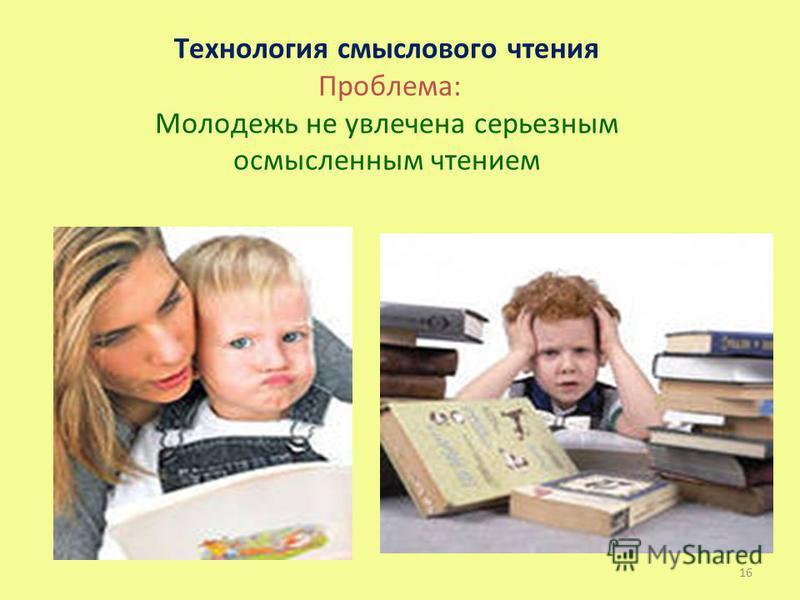 Технология смыслового чтения Проблема: Молодежь не увлечена серьезным осмысленным чтением 16