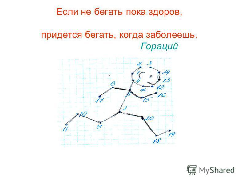 Если не бегать пока здоров, придется бегать, когда заболеешь. Гораций