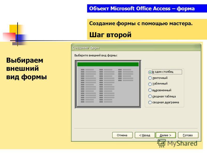 Объект Microsoft Office Access – форма Создание формы с помощью мастера. Шаг второй Выбираем внешний вид формы