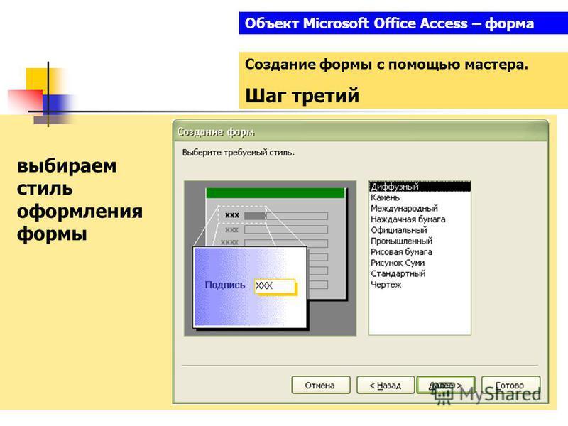 Объект Microsoft Office Access – форма Создание формы с помощью мастера. Шаг третий выбираем стиль оформления формы