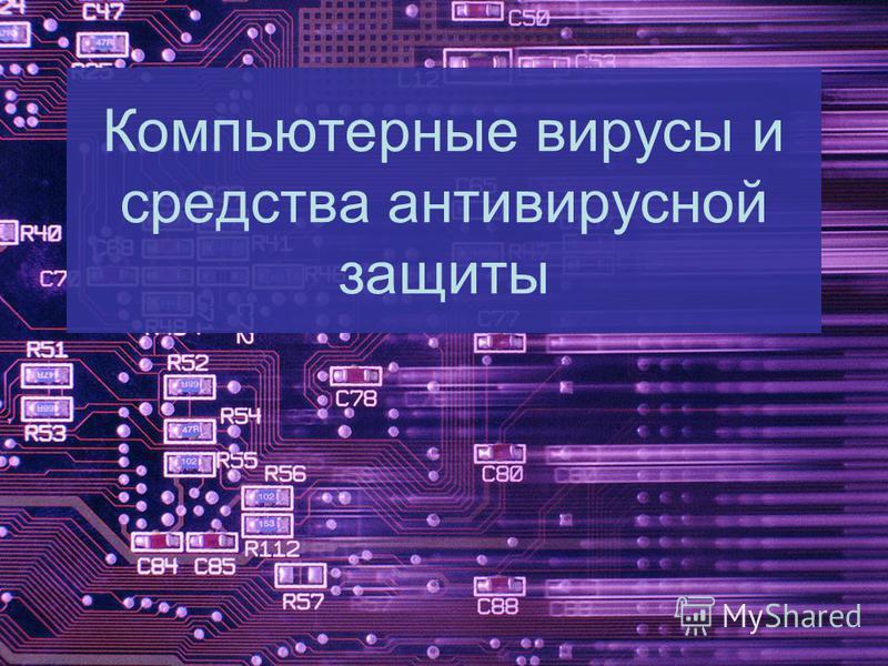 Компьютерные вирусы и средства антивирусной защиты