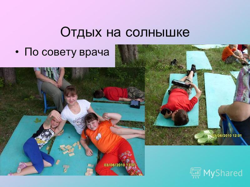 Отдых на солнышке По совету врача