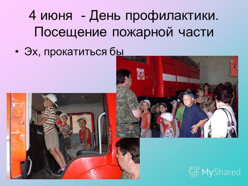 4 июня - День профилактики. Посещение пожарной части Эх, прокатиться бы