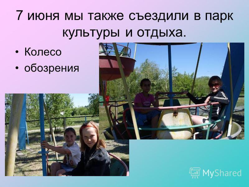 7 июня мы также съездили в парк культуры и отдыха. Колесо обозрения