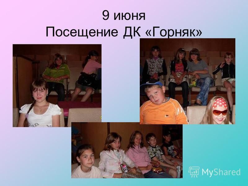 9 июня Посещение ДК «Горняк»