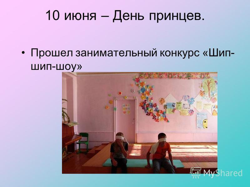 10 июня – День принцев. Прошел занимательный конкурс «Шип- шип-шоу»