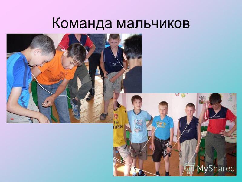 Команда мальчиков