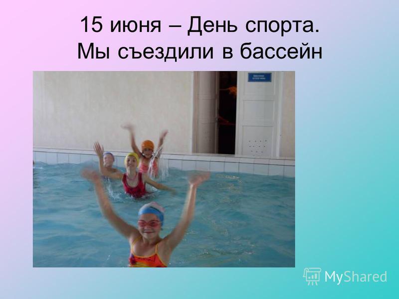 15 июня – День спорта. Мы съездили в бассейн