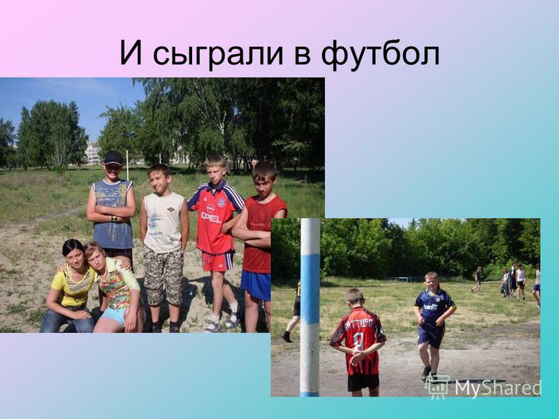 И сыграли в футбол