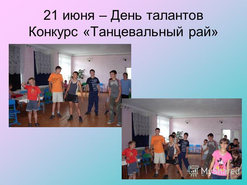 21 июня – День талантов Конкурс «Танцевальный рай»