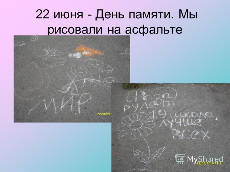 22 июня - День памяти. Мы рисовали на асфальте