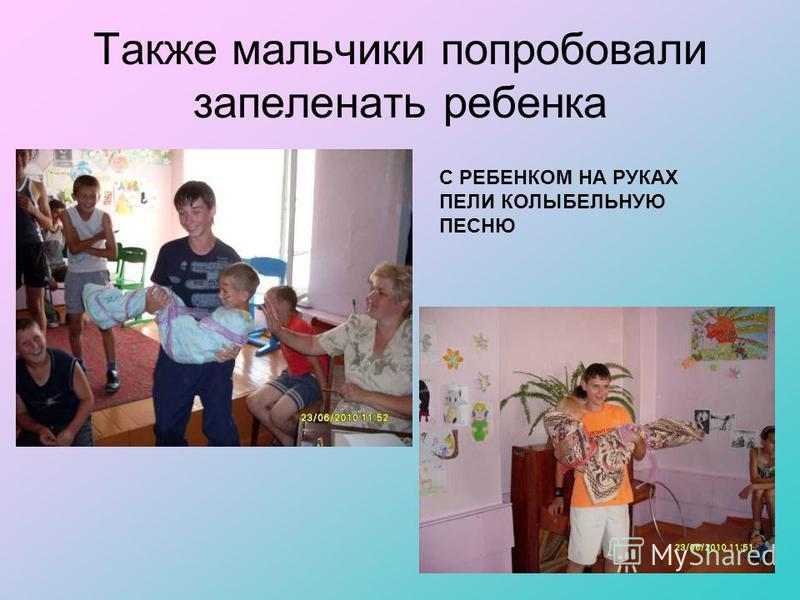 Также мальчики попробовали запеленать ребенка С РЕБЕНКОМ НА РУКАХ ПЕЛИ КОЛЫБЕЛЬНУЮ ПЕСНЮ