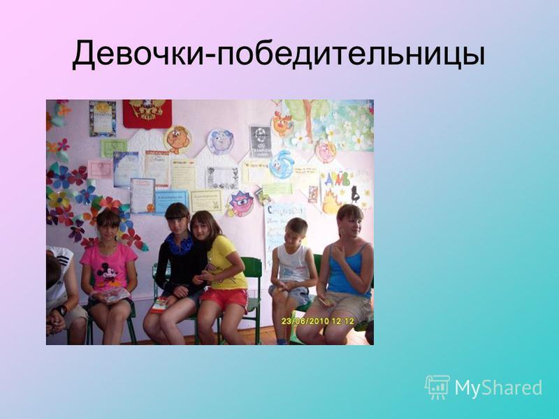 Девочки-победительницы