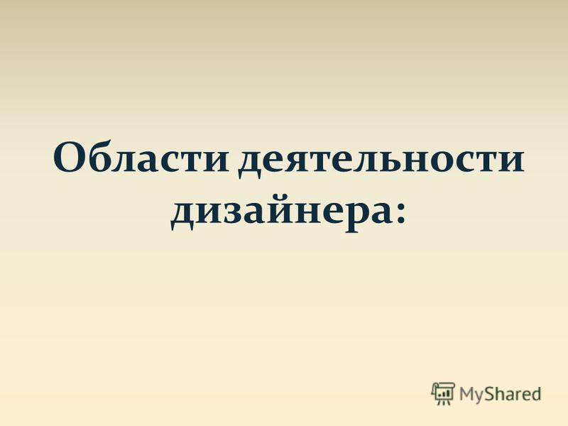 Области деятельности дизайнера:
