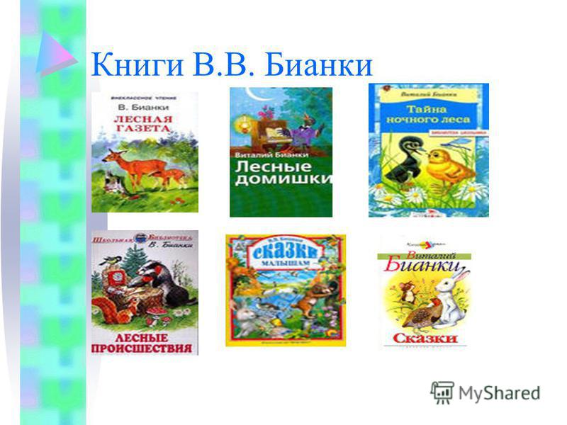 Книги В.В. Бианки