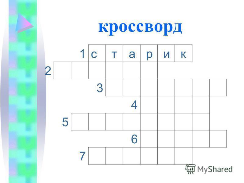 1 с т а р и к 2 3 4 5 6 7