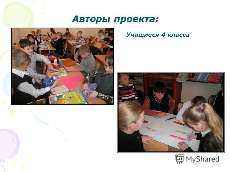 Авторы проекта: Учащиеся 4 класса