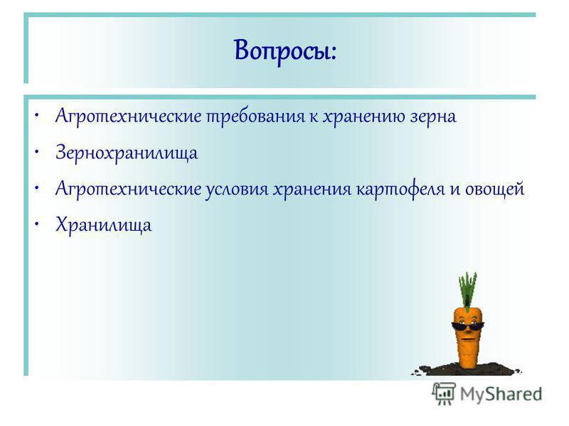 Вопросы: Агротехнические требования к хранению зерна Зернохранилища Агротехнические условия хранения картофеля и овощей Хранилища Агротехнические требования к хранению зерна Зернохранилища Агротехнические условия хранения картофеля и овощей Хранилища