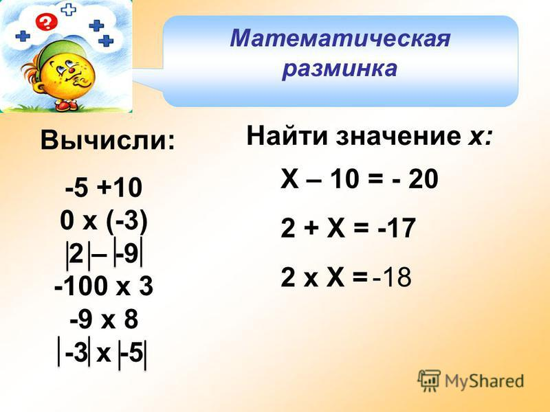 Над какой темой работаете? Интервью Что знаете и умеете по этой теме? Какой прибор в быту вам знаком с применением целых чисел?