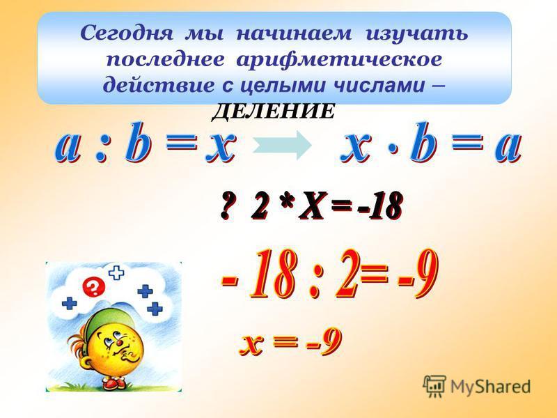 Тема урока. Частное целых чисел. Цель. Знать правила деления целых чисел. Уметь применять правила при делении целых чисел и при вычислении математических выражений.