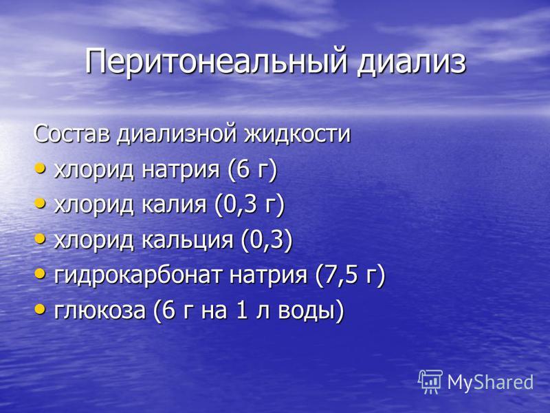 Перитонеальный диализ Состав диализной жидкости хлорид натрия (6 г) хлорид натрия (6 г) хлорид калия (0,3 г) хлорид калия (0,3 г) хлорид кальция (0,3) хлорид кальция (0,3) гидрокарбонат натрия (7,5 г) гидрокарбонат натрия (7,5 г) глюкоза (6 г на 1 л