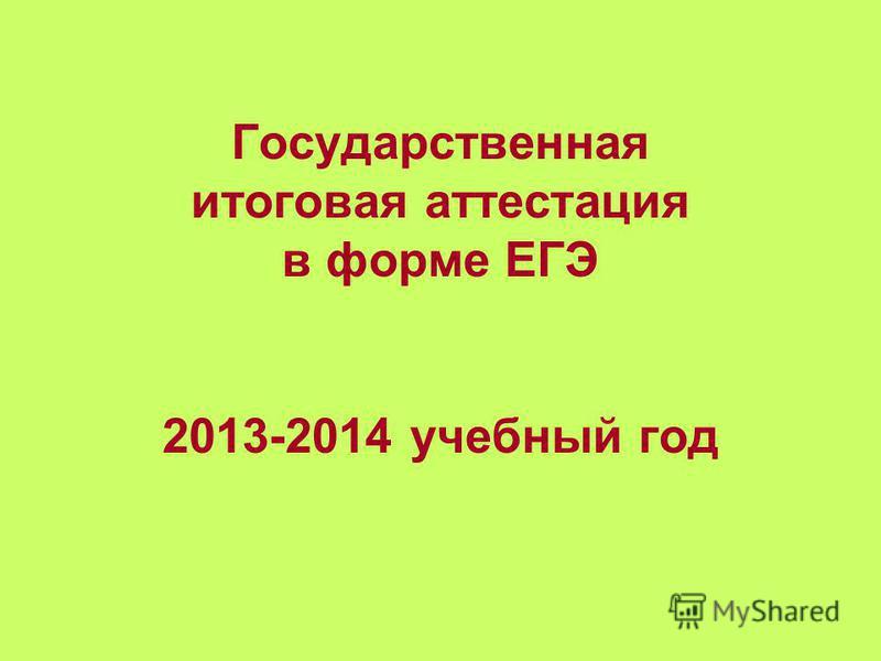 Государственная итоговая аттестация в форме ЕГЭ 2013-2014 учебный год