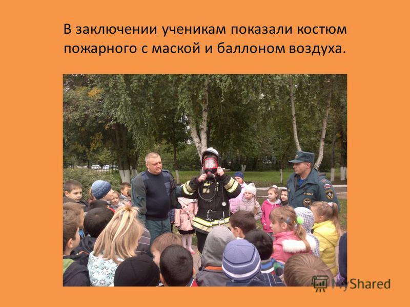В заключении ученикам показали костюм пожарного с маской и баллоном воздуха.