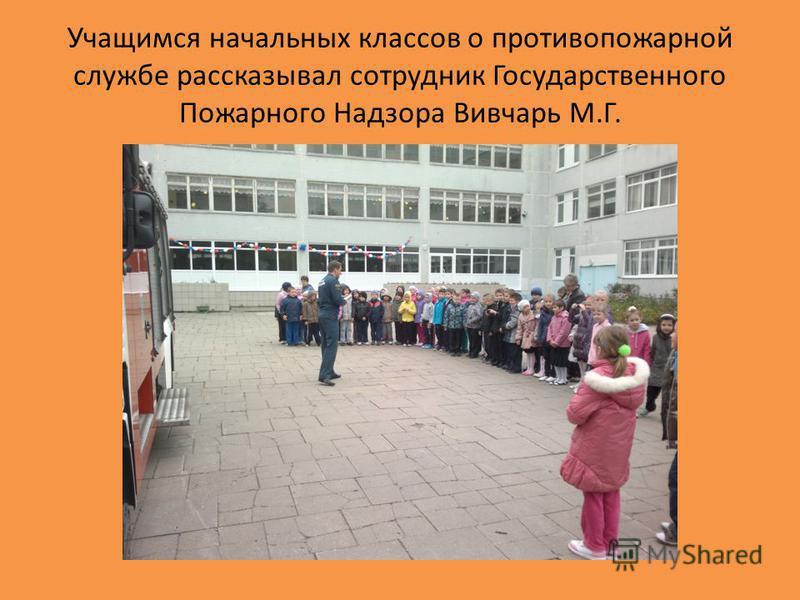 Учащимся начальных классов о противопожарной службе рассказывал сотрудник Государственного Пожарного Надзора Вивчарь М.Г.