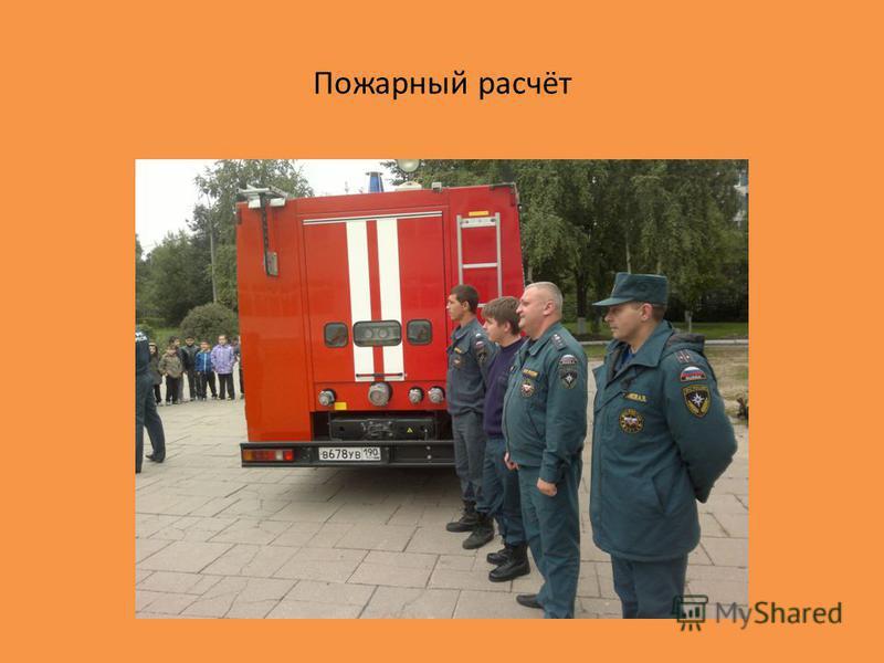 Пожарный расчёт