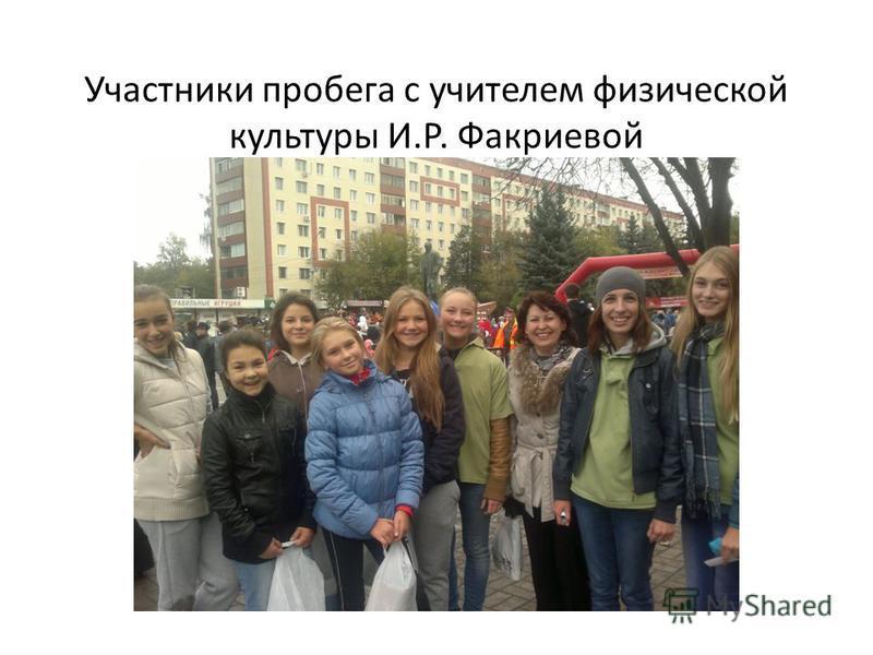 Участники пробега с учителем физической культуры И.Р. Факриевой