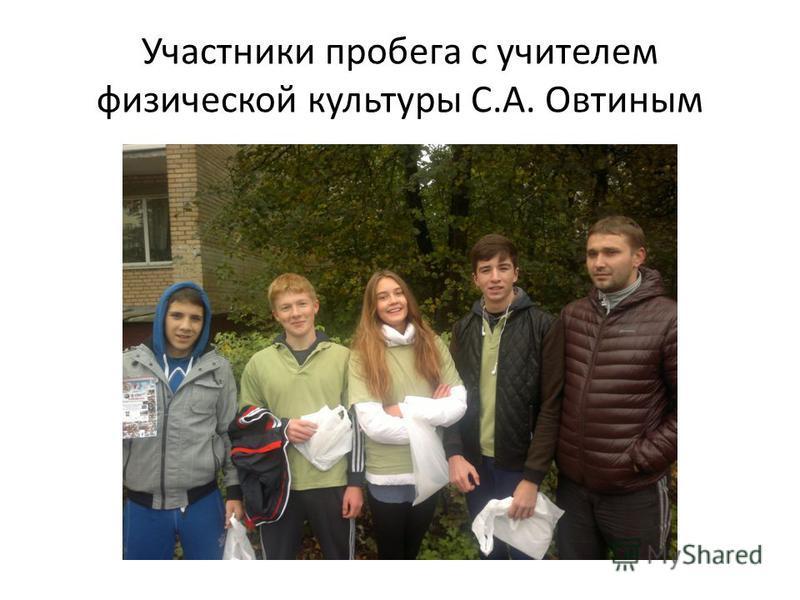 Участники пробега с учителем физической культуры С.А. Овтиным
