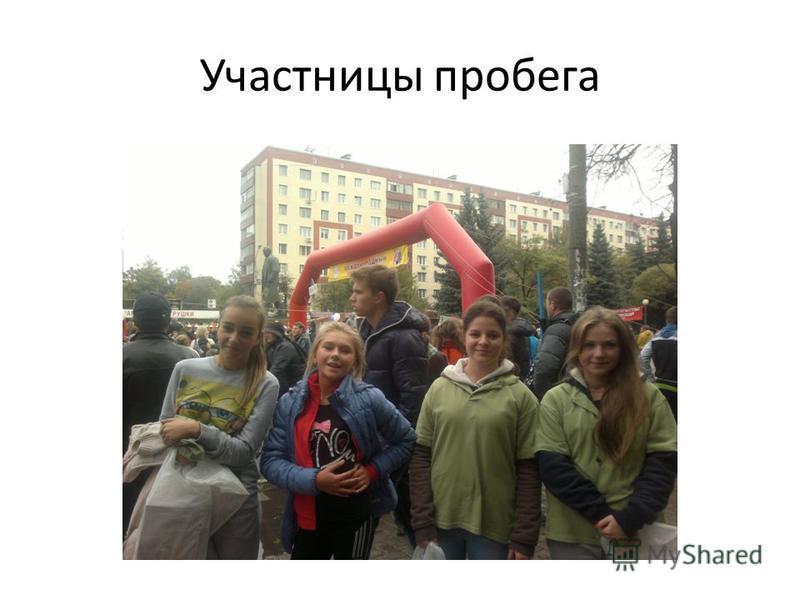 Участницы пробега