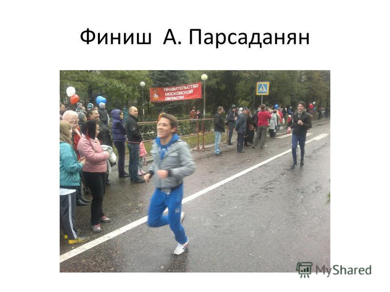 Финиш А. Парсаданян