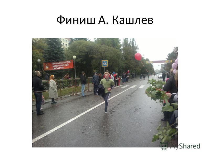 Финиш А. Кашлев