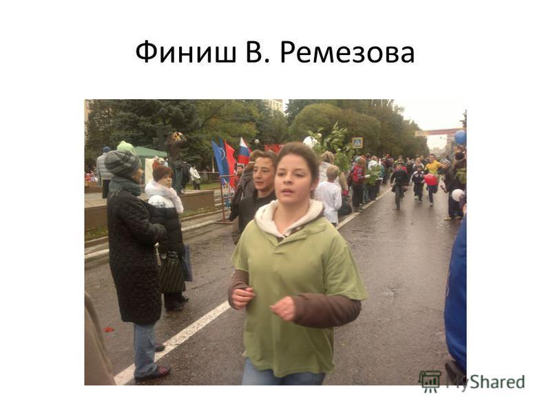 Финиш В. Ремезова